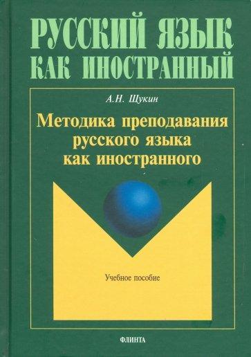 Аннотация к книге методика обучения речевому общению на иностранном языке