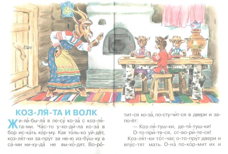 Иллюстрация 1 из 12 для Козлята и волк   Лабиринт - книги. Источник: Лабиринт