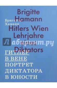 Гитлер в Вене. Портрет диктатора в юностиПолитические деятели, бизнесмены<br>Бригитта Хаманн (1940-2016) - ученый и автор многих биографий исторических персонажей, вершивших судьбы Австрии и всего мира. Материалы для книги об Адольфе Гитлере и его пребывании в Вене в 1907-13 гг. писательница собирала почти двадцать лет, скрупулезно исследуя источники и обнаружив целый ряд неизвестных документов. Как утверждает Хаманн, сам характер диктатора сложился именно в годы полунищенских мытарств в столице Австро-Венгрии. В среде музыкантов, поэтов и художников, прославивших Вену начала века, не нашлось места бездарному и завистливому провинциалу Гитлеру. Зато он усвоил здесь ненависть ко всему инородному и неистовое желание объединиться под немецким знаменем, страсть к демагогии и жажду управлять общественным сознанием.<br>