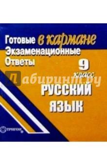 Готовые экзаменационные ответы. Русский язык. 9 класс