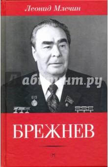 БрежневПолитические деятели, бизнесмены<br>Беллетризованная биография известного советского и партийного деятеля Л. И. Брежнева (1906-1982).<br>