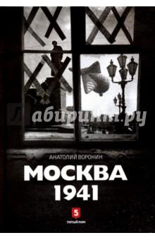 Москва 1941История войн<br>Много книг написано о Битве за Москву. Много еще не написано. Но эта книга - особенная. Жизнь города, стремительно превратившегося в прифронтовой лагерь глазами простых москвичей, больших начальников, писателей, военных, ученых. Рытье окопов, отражение воздушных налетов, надежды, отчаяние, паника, осадное положение и радость первых побед в холодных полях под Москвой. Все это вы найдете в книге Анатолия Воронина, основанной на личных дневниках, воспоминаниях и ранее неизвестных документах.<br>