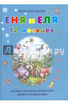 Еня и Еля. 12 месяцевСказки и истории для малышей<br>В этой книге вы найдёте стихотворения, пословицы, информацию, загадки про разные месяцы, а также истории про времена года и увлекательную викторину.<br>Вместе с Еней и Елей, енотиками из Волшебного леса, вы поближе познакомитесь с особенностями и чудесами всех 12 месяцев, чтобы ещё больше ценить волшебство и очарование каждого дня.<br>Для чтения взрослыми детям.<br>