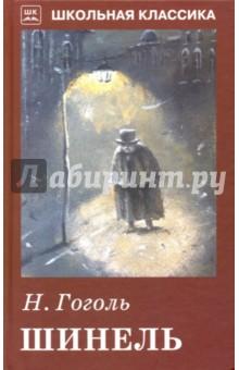 ШинельПроизведения школьной программы<br>Вашему вниманию предлагается сборник повестей Н. В. Гоголя.<br>Для среднего школьного возраста.<br>