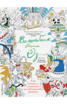Волшебник Страны ОзРаскраски<br>Пересказ оригинального произведения Л.Ф.Баума Валерии Манфрето Де Фабианис.<br>Теперь волшебную сказку можно не только перечитывать, но и нарисовать! Итальянская художница Фабиана Аттаназио создала волшебные иллюстрации к книге Лаймена Фрэнка Баума, а ты можешь их раскрасить, как тебе подскажет твоя фантазия. ВНИМАНИЕ! Зеленые очки надевать не рекомендуется!<br>Для среднего школьного возраста.<br>