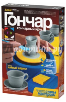 Гончар (Чайный сервиз) (217004)