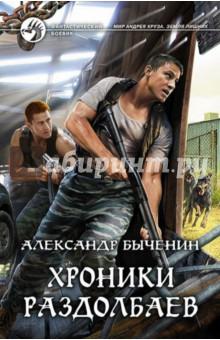 Хроники раздолбаев, Быченин Александр Павлович