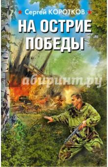 На острие победыВоенный роман<br>Жаркое лето 1943 года. Наши войска гонят врага к границе СССР, но противник еще силен и готовится встретить их на своей территории, на укрепленных плацдармах Восточной Пруссии. Сюда стягиваются отборные части СС, резервы Вермахта и оружие возмездия Гитлера, которое пока никто не видел.<br>Для комиссара госбезопасности Судоплатова и его бойцов есть настоящая работа - вычислить местонахождение литерного эшелона, перевозящего секретную разработку гитлеровцев и уничтожить его. А на это у советской разведывательно-диверсионной группы, заброшенной в глубокий тыл врага, всего десять дней…<br>