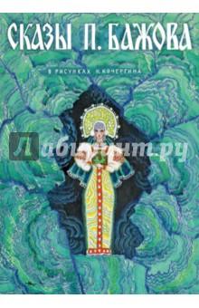 Сказы Бажова. Набор открытокОткрытки к книжным изданиям<br>Представляем вашему вниманию набор открыток Сказы Бажова в иллюстрациях Н. Кочергина.<br>