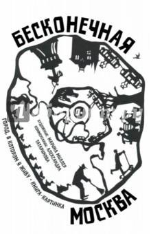 Бесконечная МоскваКультура и искусство<br>Вслед за утятами у стен монастыря, мимо дворников и самокатов, мы пройдем по брусчатке к тенистым бульварам, отдохнем на лавке, или прокатимся на трамвайчике, перекусим в мастерской -и айда в парк вдоль ленты реки и небоскребов в стиле хай-тек.<br>кто окажется героями нашей Москвы - изящный дом эпохи модерна, уличные артисты, а может собачка-добытчица?<br>разверните книгу и вы узнаете!<br>