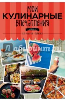 Мои кулинарные впечатления АрбузКниги для записи рецептов<br>Блокноты для записи рецептов, с потрясающим ярким внешним оформлением, с удобным содержанием.<br>