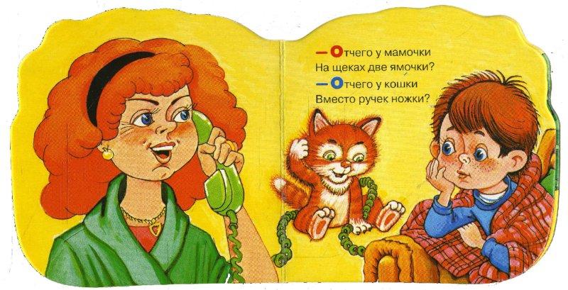 Иллюстрация 1 из 14 для Приставалка   Лабиринт - книги. Источник: Лабиринт