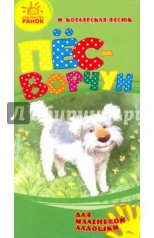 Пёс-ворчун