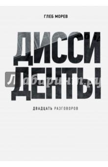 ДиссидентыЗаметки, статьи, интервью<br>Под этой обложкой объединены самые разные голоса, в свое время - с конца 1950-х до середины 1980-х - принадлежавшие в СССР общественному движению инакомыслящих, получившему имя диссидентства. Это голоса разных поколений, разных политических убеждений, разных судеб. Советское диссидентство никогда не было монолитным политическим движением - это всегда был разноголосый хор, объединенный не политическими, но этическими установками. Эта книга дает ему возможность быть услышанным<br>