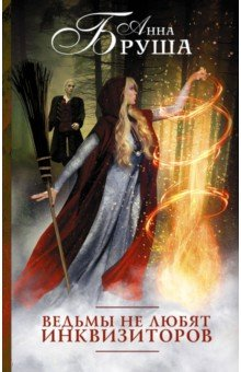 Ведьмы не любят инквизиторовОтечественное фэнтези<br>Что может быть ужаснее для ведьмы, чем встреча с инквизитором? Они непримиримые враги до скончания времен. Однако Моргана при встрече с Черным охотником решительно заявляет, что у нее есть права. А инквизитор не менее решительно обходит закон, предписывающий ему уничтожать ведьм.<br>Что из этого получилось? Полная приключений необычная история любви, приправленная колдовством и капелькой юмора.<br>
