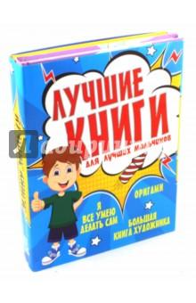 Лучшие книги для лучших мальчиков. Комплект из 3-х книг