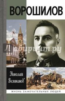 ВорошиловВоенные деятели<br>Маршал Советского Союза Климент Ефремович Ворошилов оставил неоднозначный след в истории нашей страны. Это, несомненно, сложная, незаурядная и в то же время противоречивая личность. О Ворошилове до сих пор судят по-разному: одни называют его верным другом Сталина, первым красным офицером, борцом за укрепление РККА, полководцем из народа; другие - сталинским холуем, оруженосцем грозного отца народов, палачом Красной армии, бездарным военачальником, хитрым приспособленцем, ведь при всех правителях Советского Союза - Сталине, Хрущеве, Брежневе - Ворошилов был в почете.<br>Автор книги писатель Николай Великанов старается найти объяснение феномену первого Маршала Советского Союза.<br>