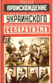 Происхождение украинского сепаратизмаПолитика<br>Н. Ульянов рассматривает украинский сепаратизм как искусственный и надуманный. Казачество подсказало этому движению аргумент от истории, сочинив самостийническую схему украинского прошлого, построенного сплошь на лжи, подделках, на противоречиях с фактами и документами.<br>На основании данного представления автор утверждает, что, кроме этих сомнительных историографических построений, не существует других убедительных причин разделения между собой украинского и российского государств.<br>