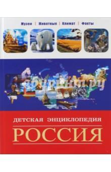 РоссияВсе обо всем. Универсальные энциклопедии<br>Представляем вашему вниманию энциклопедию Россия.<br>Для младшего и среднего школьного возраста.<br>