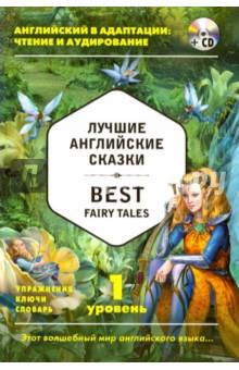 Лучшие английские сказки = Best Fairy Tales. 1-й уровень (+CD)Литература на иностранном языке для детей<br>Английские и общеевропейские сказки теперь могут прочитать те, кто только начинает изучать английский язык. Простой язык, упражнения и словарь помогут уследить за сюжетом и улучшить свой английский. <br>Серия Английский в адаптации: чтение и аудирование - это тексты для начинающих, продолжающих и продвинутых. Теперь каждый изучающий английский может выбрать свой уровень и своих авторов и совершенствовать свой английский с лучшими произведениями англоязычной литературы! Читая и слушая текст на диске, а также выполняя упражнения на чтение, аудирование и новую лексику, читатели качественно улучшат свой английский. Они станут лучше воспринимать английскую речь на слух, и работа с текстами станет эффективнее. Аудиозапись начитана носителями языка. <br>Книга предназначена для изучающих английский язык на начальном уровне.<br>Адаптация, упражнения и словарь Марины Поповец.<br>