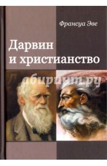 Дарвин и христианство. Споры истинные и ложныеЗападная философия<br>Книга французского историка Франсуа Эве сталкивает две системы отсчета - рассуждения о происхождении видов, предложенные британским естествоиспытателем Чарльзом Дарвиным, и религиозные взгляды на происхождение мира и человека. Эве пространно отображает историю споров между двумя системами, в которой участвовали ученые разных специальностей и теологи разных конфессий, и приходит к выводу о том, что совмещение исторического взгляда на живую природу и религиозных воззрений возможно, хотя и требует нестандартных и отточенных философских подходов.<br>