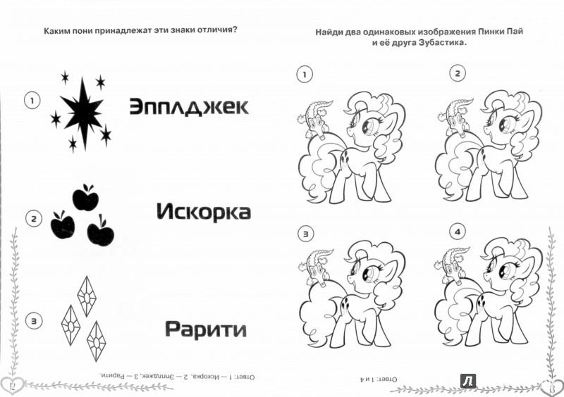 Раскраска знаки отличия пони