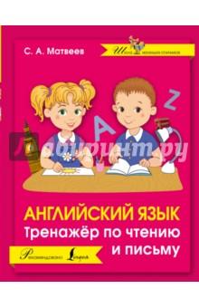 Английский язык. Тренажер по чтению и письмуАнглийский язык. 1 класс<br>В пособии в наглядной форме изложены основные правила чтения английских букв и буквосочетаний, а также даны задания для тренировки. В процессе обучения школьники не только научатся правильно читать английские слова, но и освоят знаки современной международной транскрипции и расширят словарный запас.<br>Тренажер по чтению дополнен прописями, с помощь которых школьники смогут тренировать навыки письма английских букв.<br>Книга предназначена для учащихся 1 - 4 классов, но будет полезна и интересна родителям и учителям английского языка.<br>Для младшего школьного возраста.<br>