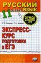 Русский язык. Экспресс-курс  ...