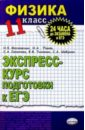Физика 11 класс: Экспресс-курс  ...