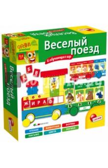 CAROTINA Веселый поезд (R53117)Обучающие игры<br>Набор содержит 6 игр для обучения детей от 3 лет чтению и письму, для распознавания форм и цветов, изучения животных и развития логического мышления. В набор входит паззл-паровозик, который везет пять вагонов с животными из различных природных зон: фермы, саванны, моря, леса и джунглей. Соберите паззл-паровозик, разместите каждое животное в подходящий вагон. Для знакомства с формами и цветами используйте цветные круги на колесах паровозика. Из карточек-букв составьте названия животных. Вагоны паровозика представляют собой карточки лото и ребенок со своими друзьями могут заполнять их словами.<br>Состав набора:<br> - Паззл-паровозик<br> - 5 паззлов-вагонов<br> - 72 карточки с буквами<br> - Инструкция для родителей<br>Размер коробки: 25,5х25,5х6 см.<br>Для детей 3-6 лет.<br>Сделано в Италии.<br>