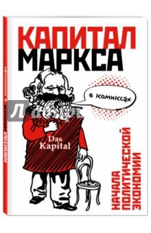 Капитал Маркса в комиксахКомиксы<br>Капитал до сих пор остается самой полной работой, объясняющей большую часть экономических явлений, а Капитал Маркса в комиксах вдыхает в эту работу жизнь, разъясняя все - от азбучных истин до значимости марксистской теории кризиса в контексте нынешних мировых проблем. Маркс пытался их объяснить и предлагал, как избавиться от этих бичей материи, еще в XIX веке. <br>Читатели: экономисты, философы, интеллигенты, соединяйтесь! Вы нашли капитальную точку для старта.<br>