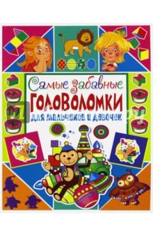 Самые забавные головоломки для мальчиков и девочекКроссворды и головоломки<br>Дорогой друг!<br>В нашем сборнике лучших головоломок и игр ты найдёшь задания на внимательность и весёлые раскраски, увлекательные лабиринты и задачки на сообразительность. Их можно разгадывать самому или соревноваться с друзьями. А ответы мы спрятали в конце книги… Прояви смекалку и весело проведи время, разгадывая наши головоломки!<br>Составитель: Скиба Т.В.<br>