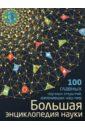 Большая энциклопедия науки. 100 научных открытий