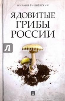 Ядовитые грибы РоссииБотаника<br>Впервые в одном иллюстрированном справочнике приведены и подробно рассмотрены все ядовитые грибы России (более 150 видов). Здесь вы найдете не только широко известные смертельно ядовитые грибы, вызывающие поражение почек, печени или нервной системы, или слабоядовитые, способные вызвать лишь желудочно-кишечные расстройства, но и менее известные (хотя и не менее опасные) аллергенные грибы, грибы, вызывающие разрушение клеток крови и мускулатуры, психотропные (галлюциногенные) и многие другие.<br>Большое внимание уделено спорным темам: ядовиты ли жгучие млечники и горькие сыроежки; необходимо ли отваривание сморчков; могут ли вызвать отравление строчки, зеленушки, дубовики, зонтики и другие виды со сложной репутацией; что же все-таки делать со свинушкой; какие именно грибы опасны при употреблении с алкоголем; в чем заключается реальная угроза галлюциногенных грибов; по каким причинам съедобные грибы могут проявить ядовитые свойства; какие съедобные грибы ошибочно считаются ядовитыми - и целому ряду других.<br>В книге подробно охарактеризованы токсичные вещества грибов, описано их действие на организм человека, приведены современные способы лечения грибных отравлений и рекомендации по избеганию сбора и употребления ядовитых грибов.<br>Книга будет полезна не только российским грибникам, но и микологам и врачам-токсикологам, так как содержит самую современную информацию, не нашедшую пока отражения в российских изданиях.<br>