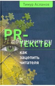 PR-тексты. Как зацепить читателяРеклама. PR<br>PR-коммуникации - ключевой способ создания имиджа компании и управления им. Если вы понимаете, чем пресс-релиз отличается от милицейского протокола и почему стоит отказаться от желтых тизерных заголовков, если вы хотите, чтобы PR-тексты всегда давали именно тот эффект, который вам нужен, эта книга для вас. Она поможет взглянуть на привычные PR-инструменты под новым углом зрения, сделать ваши тексты более качественными и максимально отвечающими поставленным целям. Руководители пресс-служб и PR-отделов получат уникальный инструмент для обучения и контроля персонала.<br>Книга подойдет руководителем и сотрудникам пресс-служб, PR-отделов и PR-департаментов; пресс-секретарям и специалистам по связям с общественностью; сотрудникам PR-агентств и фрилансерам, занимающимся продвижением клиентов; новичкам в профессии и тем, кто только готовится посвятить себя карьере в области PR.<br>