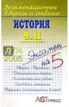 История. 9 и 11 выпускные классы