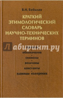 Краткий этимологический словарь научно-технических терминов