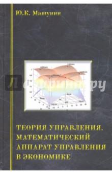 Теория управления. Математический аппарат управления в экономике. Учебное пособие