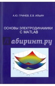 Основы электродинамики с MATLAB. Учебное пособиеГрафика. Дизайн. Проектирование<br>Представлены основные сведения о среде программирования MATLAB. Рассмотрены вопросы вычислений в командном режиме, построения графиков. Охарактеризованы скрипты в MATLAB и управляющие конструкции. Изложены краткие теоретические сведения об элементах векторного анализа, уравнениях Максвелла, плоских волнах, граничных задачах, а также методе конечных разностей. Приведены задачи и примеры решения модельных электродинамических задач, позволяющие использовать и изучить возможности среды MATLAB. <br>Для студентов высших учебных заведений, получающих образование по направлениям (специальностям) Физика, Радиотехника, Радиоэлектронные системы и комплексы. Может использоваться в качестве практического пособия при повышении квалификации инженеров и сотрудников научно-исследовательских институтов.<br>