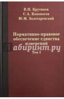 Нормативно-правовое обеспечение единства измерений. В 2-х томах. Том 1