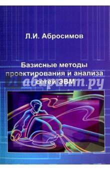 Базисные методы проектирования и анализа сетей ЭВМ. Учебное пособие