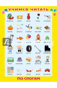 Учимся читать по слогамОбъемные пазлы<br>Издание Учимся читать по слогам с красочными двусторонними карточками-пазлами поможет вашему ребёнку закрепить навыки слогового чтения, пополнить свой словарный запас. Весёлая игра с карточками-пазлами способствует развитию речи и мышления, кругозора и мелкой моторики малыша. Забудьте о скучных и однообразных занятиях! Учить - легко, учиться - интересно!<br>Для дошкольного возраста.<br>