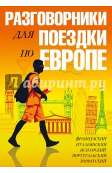 Разговорники для поездки по Европе. Комплект из 5-ти книг