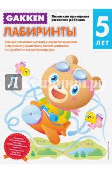 ЛабиринтыКроссворды и головоломки<br>Книга 5+ Лабиринты поможет малышу в развитии мелкой моторики, способности концентрироваться, внимания и логического мышления. Занимаясь по рабочим тетрадям GAKKEN Японские принципы развития ребенка вы через некоторое время сами убедитесь в том, что без нервотрепки и утомительных скучных занятий ваш ребенок может: <br>- Самостоятельно находить решения довольно сложных задач, в том числе пространственных <br>- Логически рассуждать и принимать решения <br>- Не просто считать, но и понимать математическую логику счета и решения задач <br>- Правильно держать карандаш и фломастер <br>- Рисовать, раскрашивать, проводить разные линии <br>- Управляться с ножницами и клеем <br>- Делать по образцу и даже придумывать сам аппликации и другие поделки из бумаги<br>