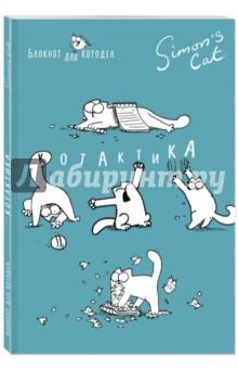 Блокнот Кот Саймона. КОТактика, А5-Блокноты (нестандартный формат)<br>Каждый уважающий себя котоман знает самого хитрого и голодного в мире кота Саймона. Этот предприимчивый и обаятельный зверек уже давно стал звездой интернета и кумиром любителей кошачьих. Блокнот, который вы держите в руках, это настоящий подарок для всех истинных почитателей кота Саймона. На его страницах хулиганистый герой отправляется навстречу новым приключениям, обретает новых друзей и, конечно же, очень хочет кушать.<br>