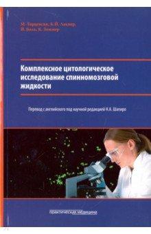 Комплексное цитологическое исследование спинномозговой жидкостиВнутренние болезни. Диагностика<br>Цитологическое исследование спинномозговой жидкости - технически несложная и в то же время высокоинформативная диагностическая процедура. Книга представляет собой практическое руководство по применению этого метода для диагностики разных заболеваний.<br>Приведенные в книге фотографии позволяют узнать, какие клетки обычно присутствуют в СМЖ, какие изменения можно увидеть на препаратах при воспалении, злокачественных новообразованиях и других заболеваниях, а также ознакомиться с распространенными загрязнителями.<br>Наряду с описанием и фотографиями цитологических препаратов в книге приводятся фотографии гистологических препаратов и препаратов, окрашенных с помощью иммуноцитохимического и иммуногистохимического методов, а также количественные данные.<br>Для цитологов, врачей-лаборантов, неврологов, терапевтов.<br>