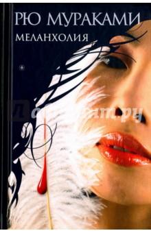 МеланхолияСовременная зарубежная проза<br>Представляя собой размышление об ипостасях желания, наслаждения и страдания, вторая книга трилогии, Меланхолия, описывает медленный процесс обольщения главным героем, Язаки, японской журналистки Мичико, работающей в Нью-Йорке.<br>