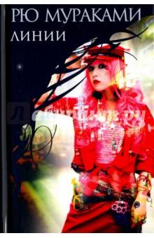 ЛинииСовременная зарубежная проза<br>Это книга личных драм, подлинных катастроф и безумных исповедей. Два десятка маленьких миров, двадцать случайных линий пересекаются в пространстве ночного Токио, оставляя почти болезненное ощущение головокружения.<br>