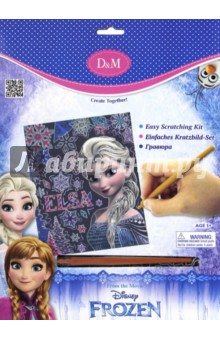 Гравюра Frozen. Эльза (радуга) (65111)