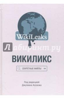 Викиликс. Секретные файлыПолитика<br>Джулиан Ассанж, основатель сайта Викиликс, публикующего секретные материалы о коррупции в высших эшелонах власти, шпионских скандалах, военных преступлениях и тайнах дипломатии, собрал в этой книге самые интересные материалы, посвященные внешней политике США.<br>Издание рекомендовано политологам и всем интересующимся современной международной политикой.<br>